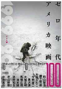 american film100