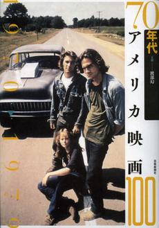 70american.film